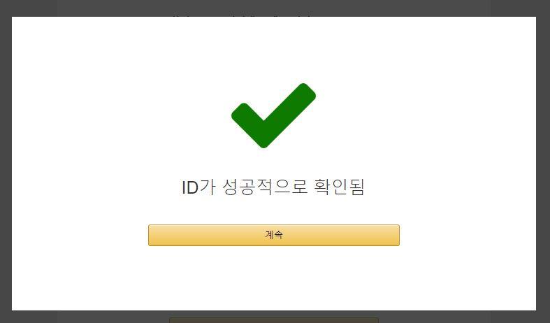 アマゾンAWS登録完了