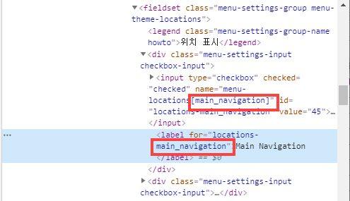 워드프레스 테마의 메뉴 위치 이름 확인하는 방법