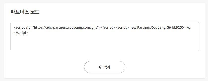 쿠팡 파트너스 배너 코드
