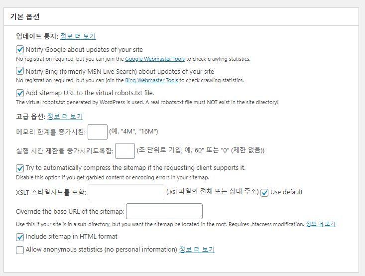 워드프레스용 구글 사이트맵 플러그인 - 기타 옵션
