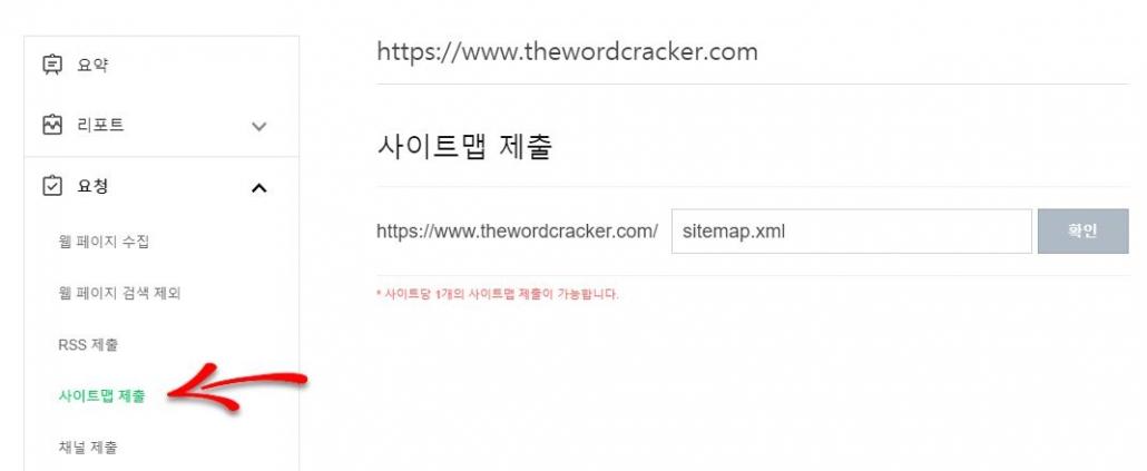 네이버 서치 어드바이저 (네이버 웹마스터도구) 사이트맵 제출