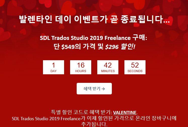 번역 프로그램 트라도스 발렌타인 데이 할인 이벤트