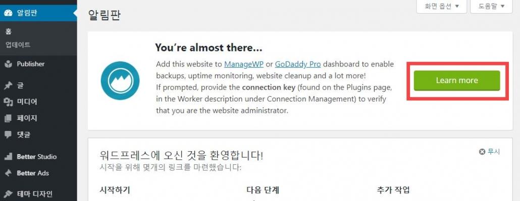 WordPress サイト管理プラグインManageWP
