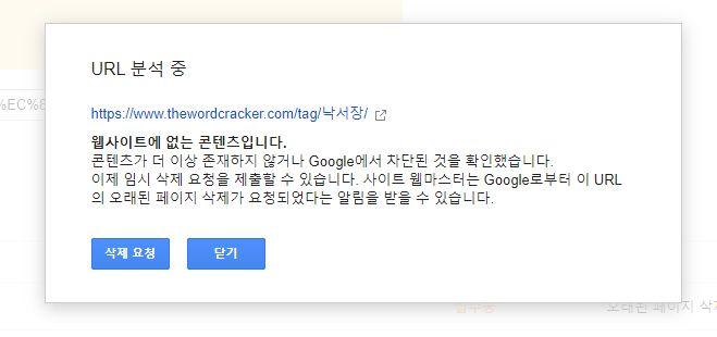 重複しているカテゴリとタグを削除した後、Googleの古いコンテンツ削除要請する