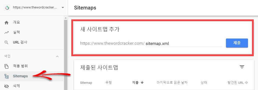 구글 서치 콘솔 (구글 웹마스터도구) 사이트맵 제출