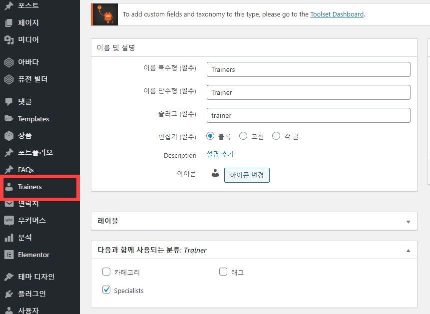 Toolset으로 사용자 정의 글 유형 만들기