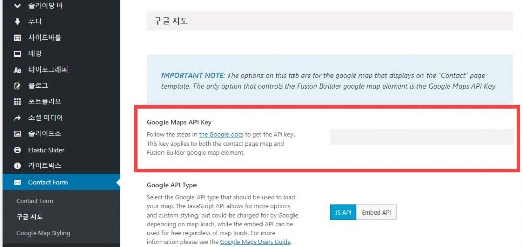 워드프레스 아바다 테마 구글 지도 삽입 - Google Maps API 키 삽입