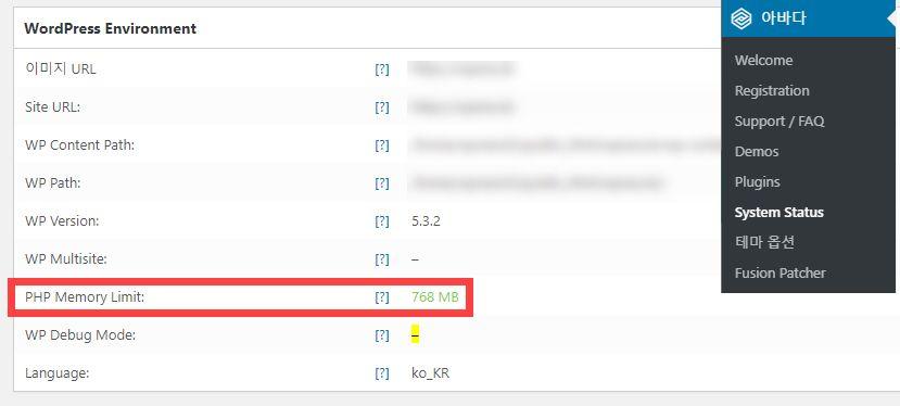 아바다 테마 - PHP 메모리 제한 크기 확인하기