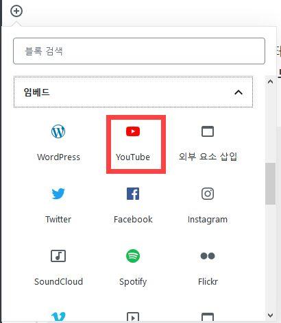 ワードプレスのYouTubeの映像を挿入する