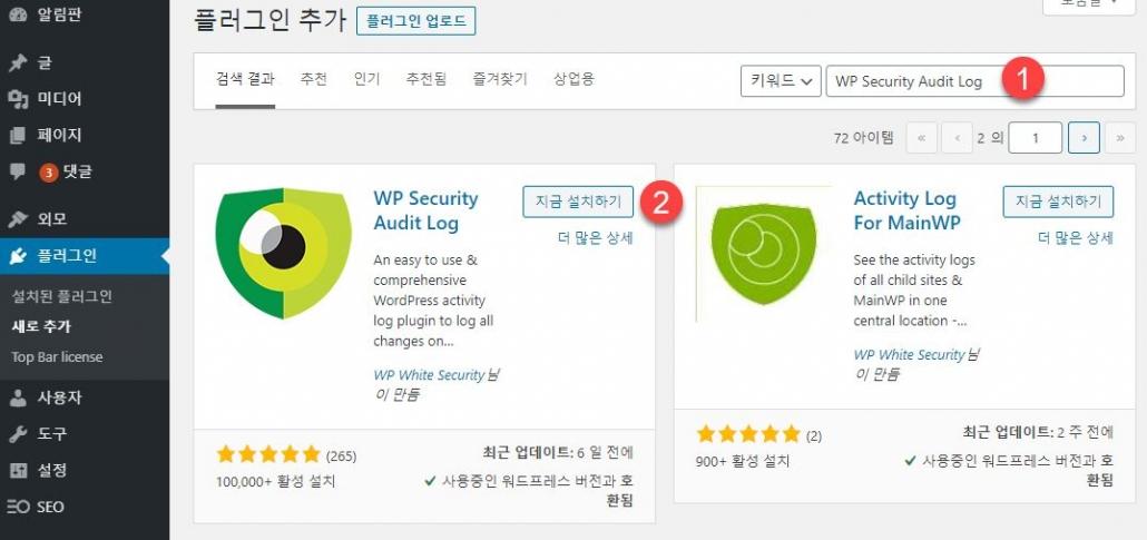 워드프레스 보안 감사 플러그인 WP Security Audit Log 설치
