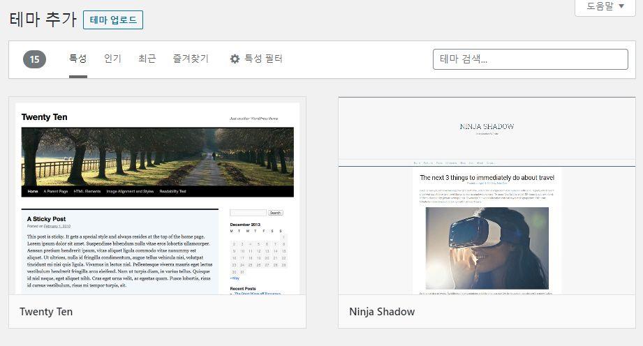 ワードプレスのテーマのインストールページ画面