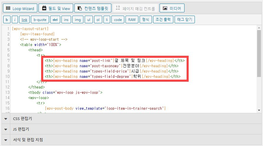 Toolset과 Elementor를 사용하여 커스텀 검색 기능 만들기