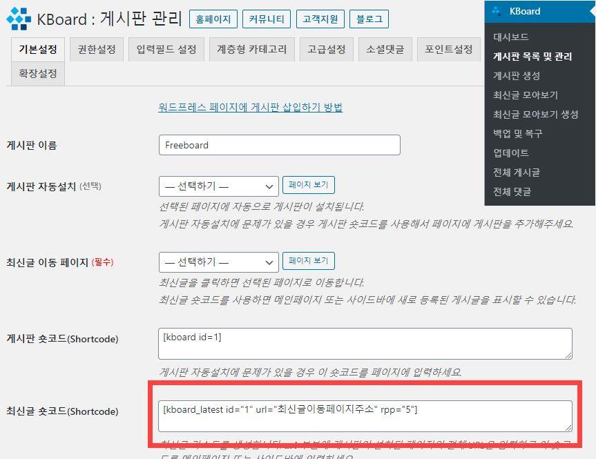 ケイボード掲示板投稿リストをサイドバーまたはメインページ(フロントページ)に表示される