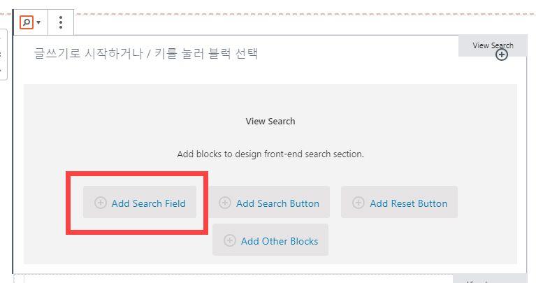 検索フィールドを追加する