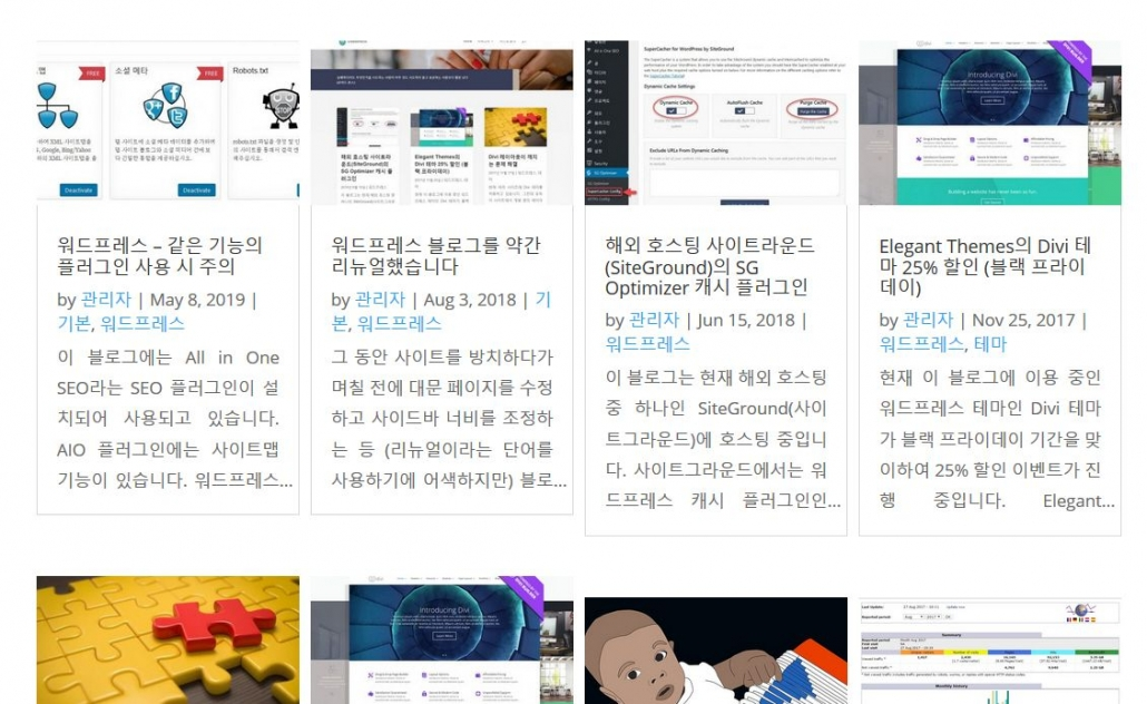 ワードプレスのDiviテーマのブログ列の数を変更