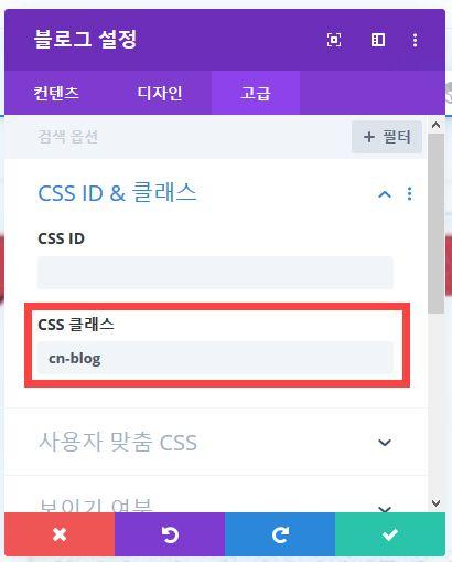 ワードプレスDiviテーマのCSSクラスを追加する - カラム数を変更