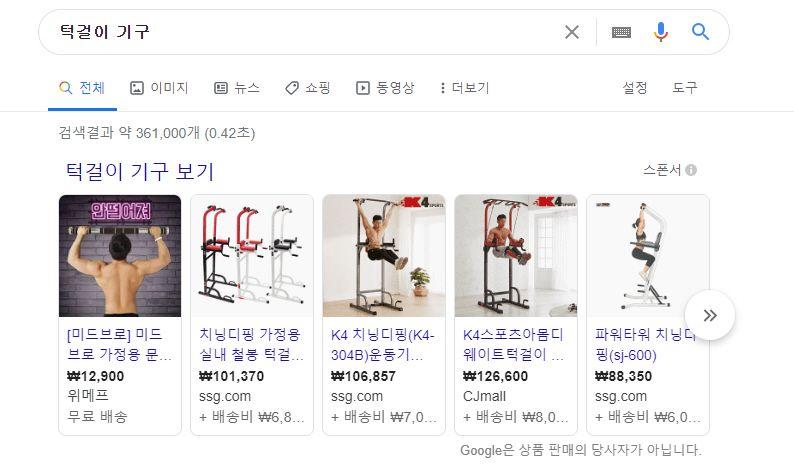 グーグルショッピング商品検索