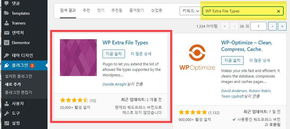 WordPressのプラグインWP Extra File Typesインストール