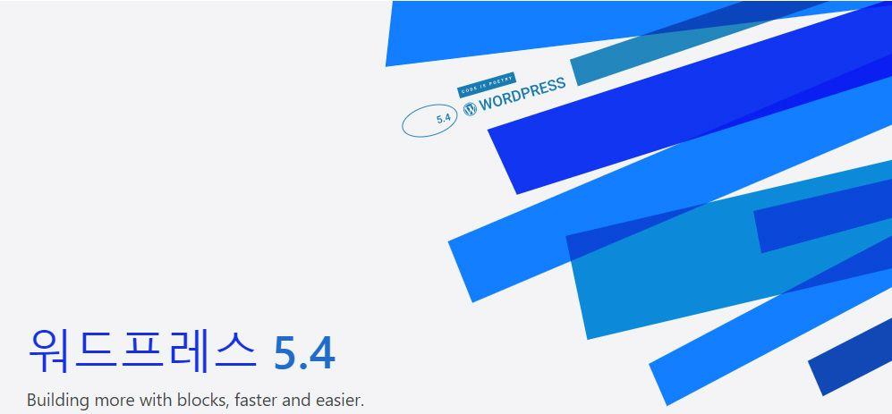 ワードプレス5.4の更新