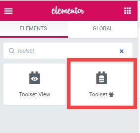 Elementor 페이지 빌더에 Toolset 양식 표시하기