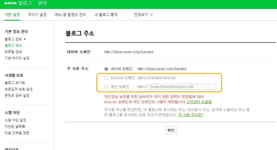 ネイバーブログのアドレス設定 - 個人ドメインとblog.meドメインは設定できない。