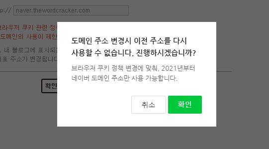 Naver ブログ個人ドメイン接続サービス終了