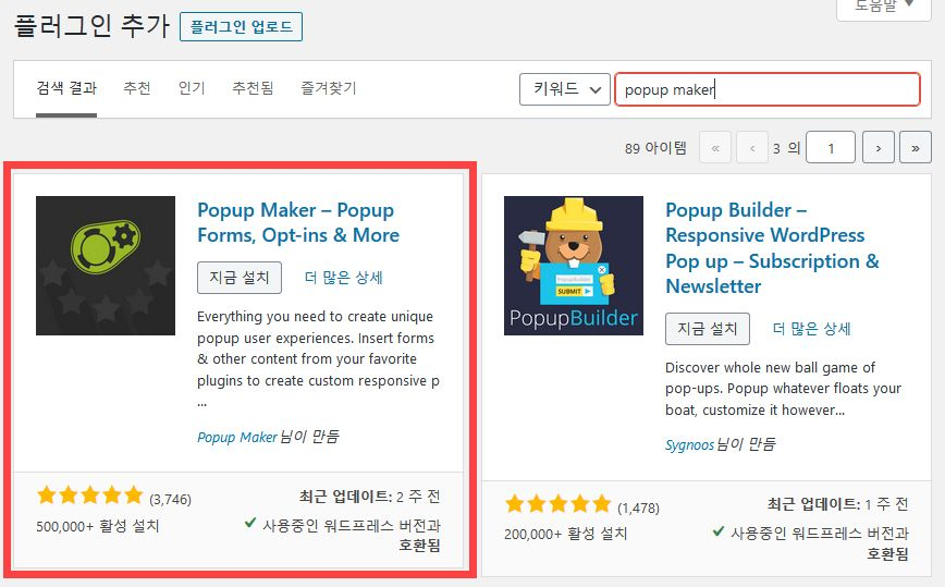 WordPress 人気ポップアッププラグインPopup Makerをインストールする