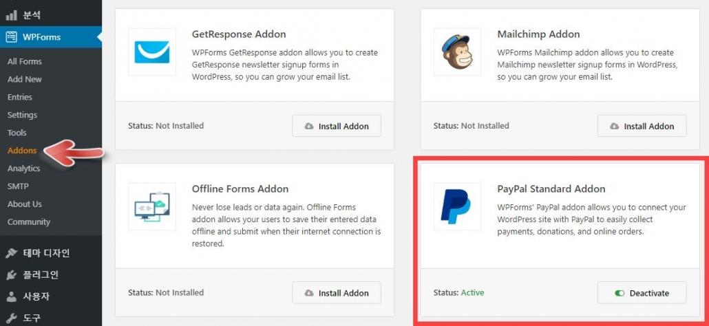 워드프레스 WPForms 컨택트 폼에서 페이팔 결제 받기