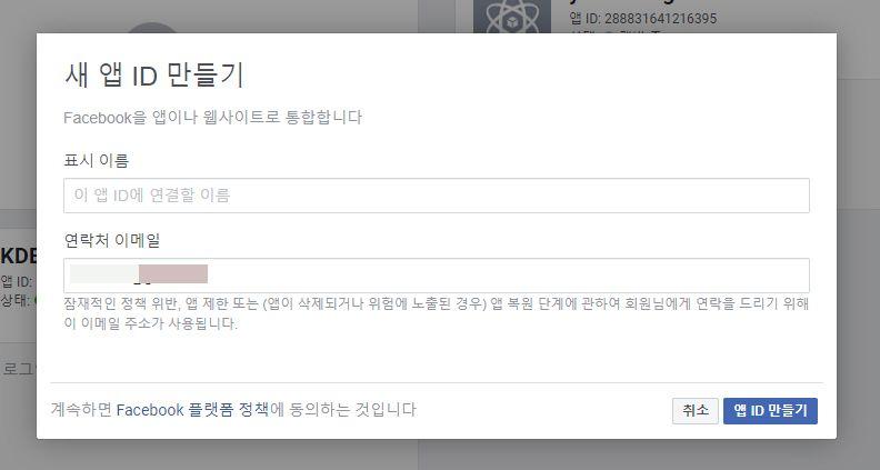 페이스북 앱 ID 만들기 - 소셜 로그인 연동