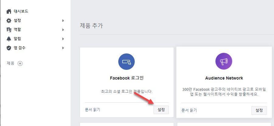 Facebook 로그인 앱 만들기 - 페이스북 로그인 연동
