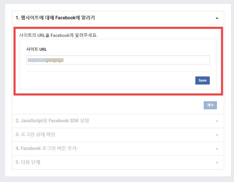 워드프레스 페이스북 로그인 연동 설정 - 페이스북 앱 만들기