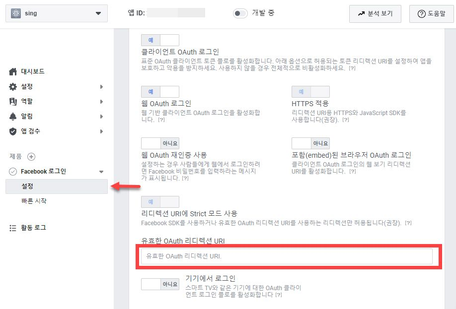 워드프레스 페이스북 로그인 회원가입 연동