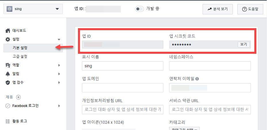 우커머스 페이스북 로그인 회원가입 연동