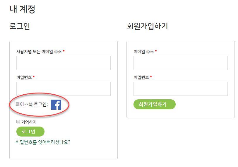 우커머스 내 계정 페이지에 페이스북 로그인 아이콘 추가