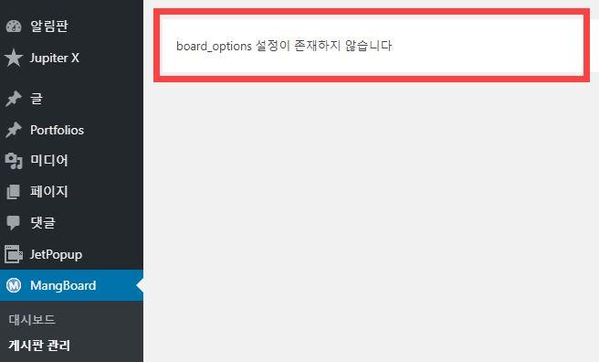 網ボード掲示板でboard_options設定が存在しませんエラー表示