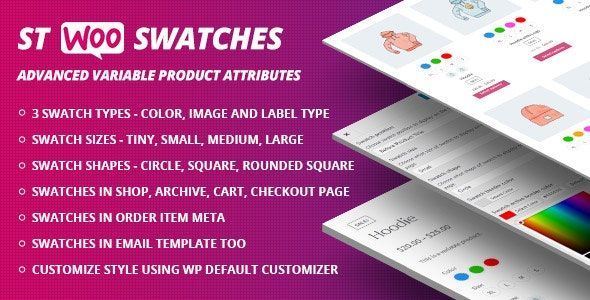 워드프레스 우커머스 상품 속성 플러그인 STWooSwatches 무료 다운로드