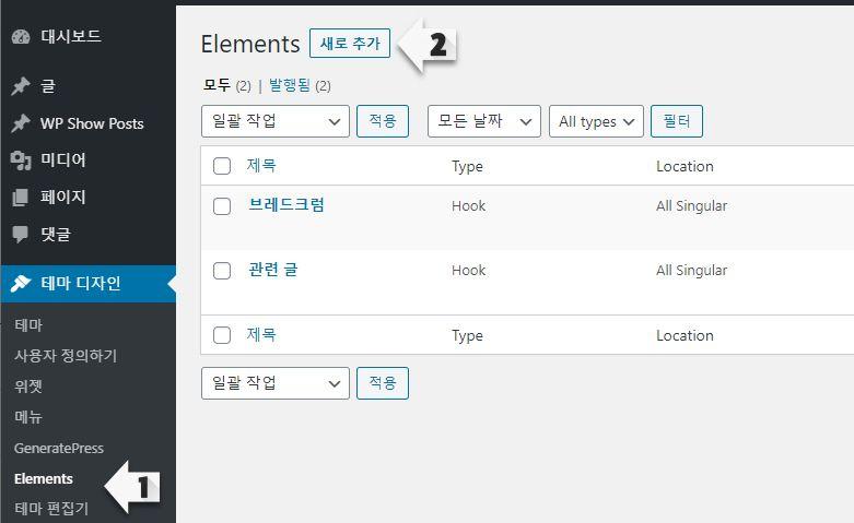 GeneratePressテーマElementsを使用する