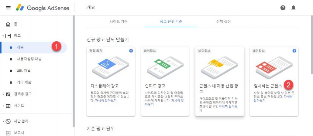 グーグルエドセンスの広告ユニットの基準 - ネイティブ一致するコンテンツ