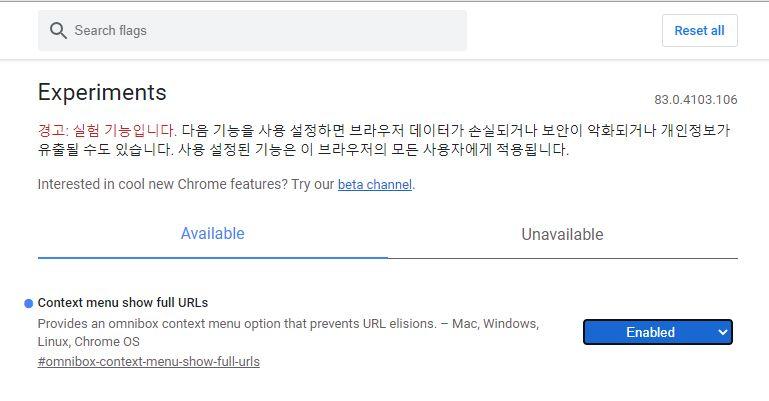 Googleのクロム -  Context menu show full URLsオプション