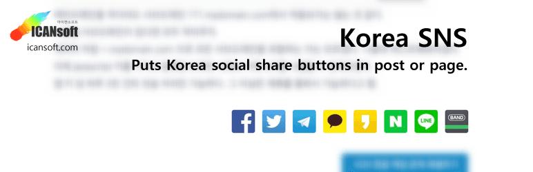 Korea SNSのプラグイン - ネイバー、カカオトークなど韓国型ソーシャル共有ボタンを提供する。