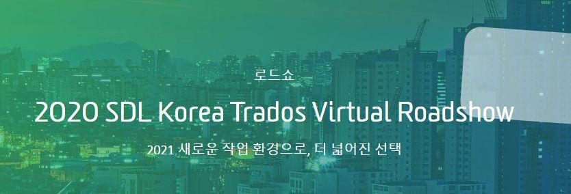 2020 SDL Korea Trados 온라인 로드쇼 이벤트