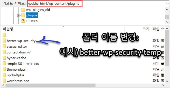 WordPressのプラグインフォルダの名前を変更