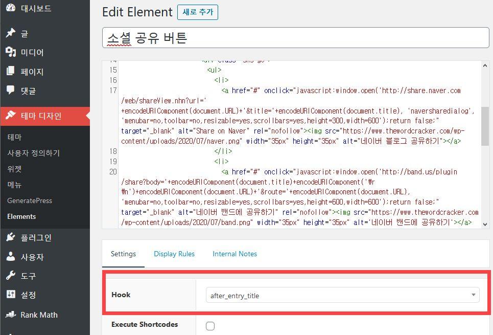 WordPress GeneratePress テーマにソーシャル共有ボタンを追加する