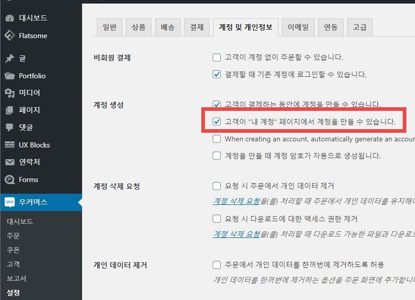 우커머스 내 계정 페이지에서 계정 생성 허용