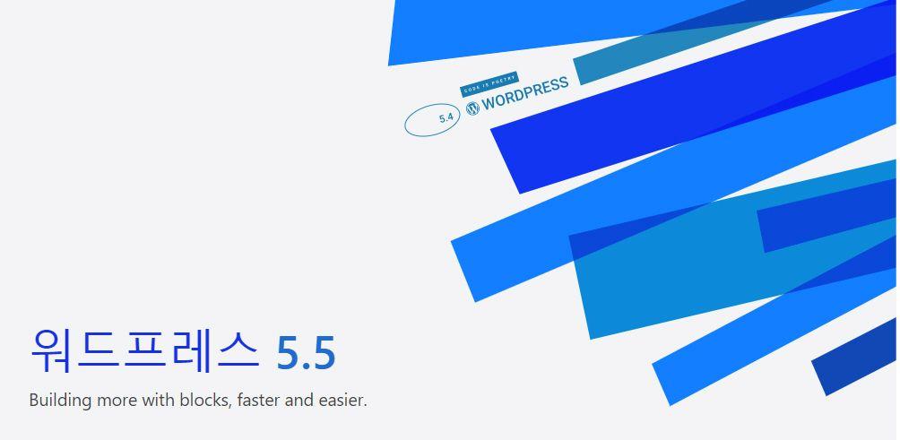 워드프레스 5.5