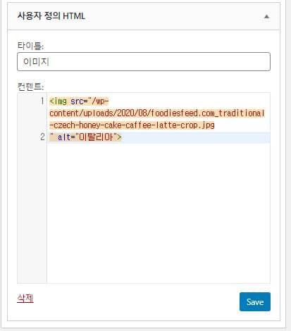 사용자 정의 HTML에 이미지 파일 삽입하기