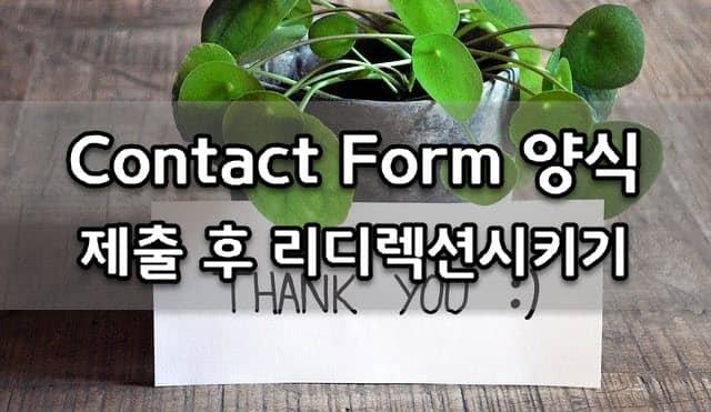 WordPress Contact Form 7お問い合わせフォームを送信した後、別のURLにリダイレクトさせる