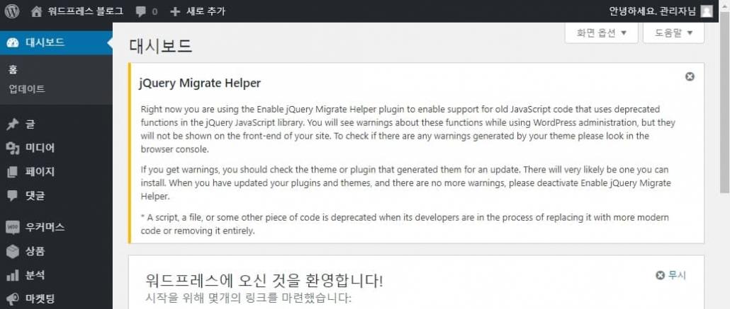 워드프레스 jQuery Migrate Helper 플러그인 경고