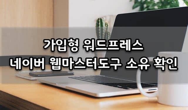 加入型ワードプレス:ネイバーウェブマスターツールサイト所有を確認する