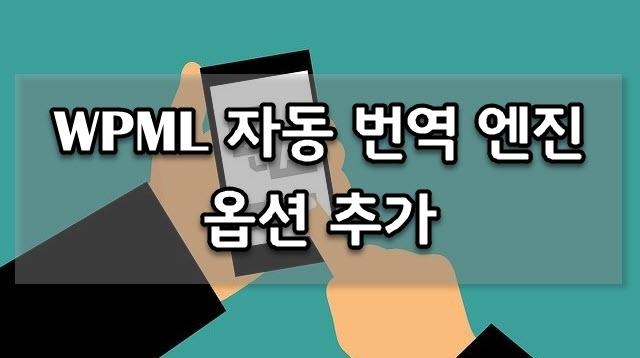 워드프레스 WPML 다국어 번역 플러그인 구글 번역 추가
